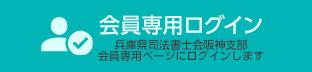 兵庫県司法書士阪神支部/会員ログインページ